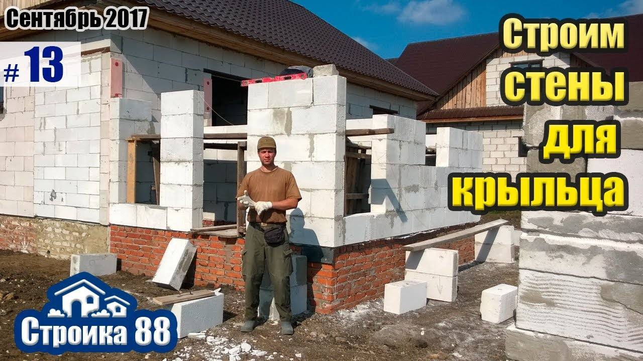Технология кладки и утепления стен из бетонных и газобетонных блоков своими руками с видео
