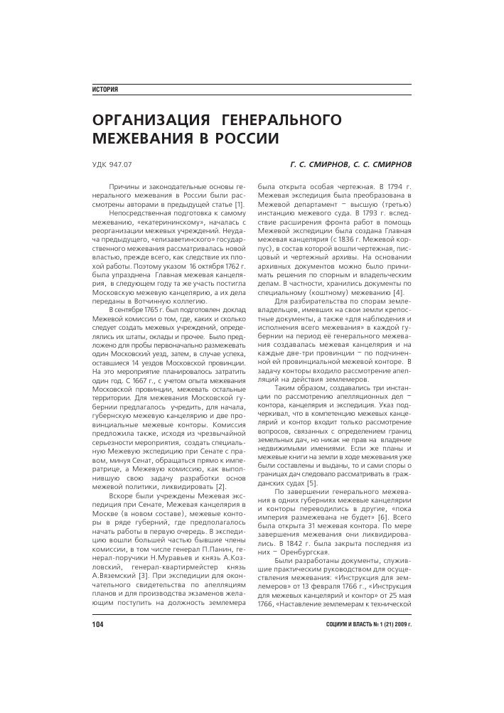 Эпоха - генерального межевания. история развития межевания в россии и основные положения