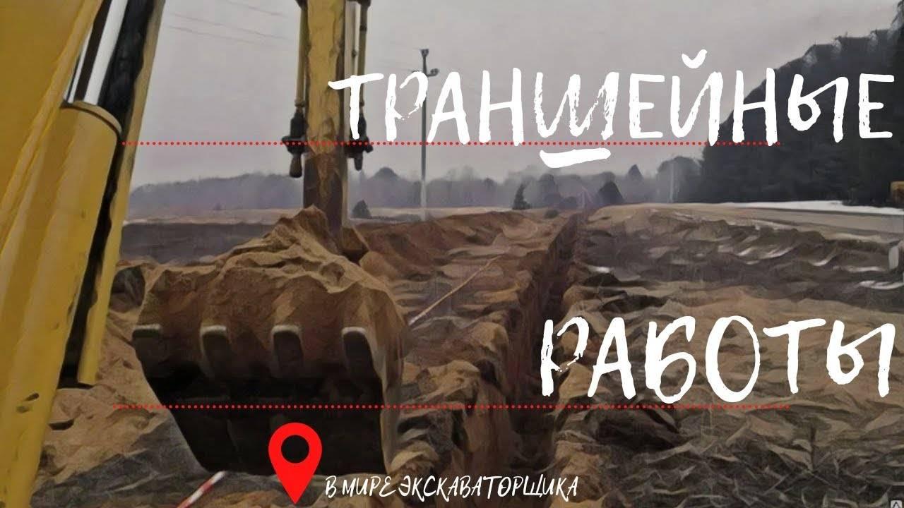 Котлован под фундамент: рытье траншеи, особенности и устройство разработки, какого размера копать яму и копка экскаватором
