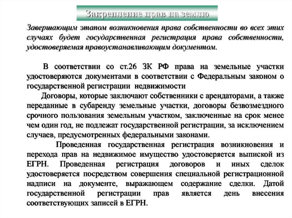 Статья 44 зк рф. основания прекращения права собственности на земельный участок