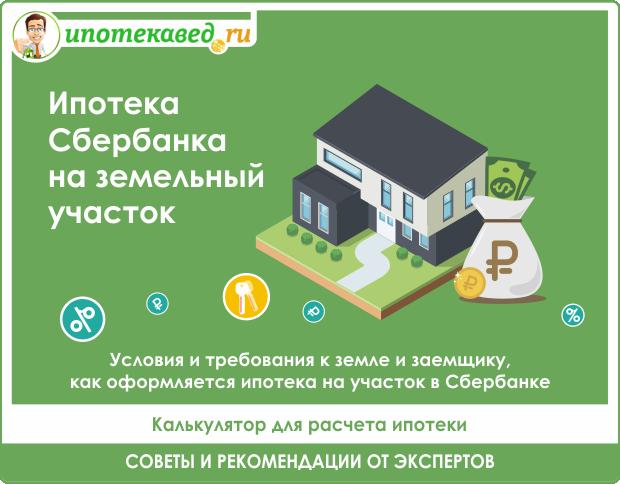 Россельхозбанк ипотека на строительство дома: условия в 2021 году | калькулятор расчета