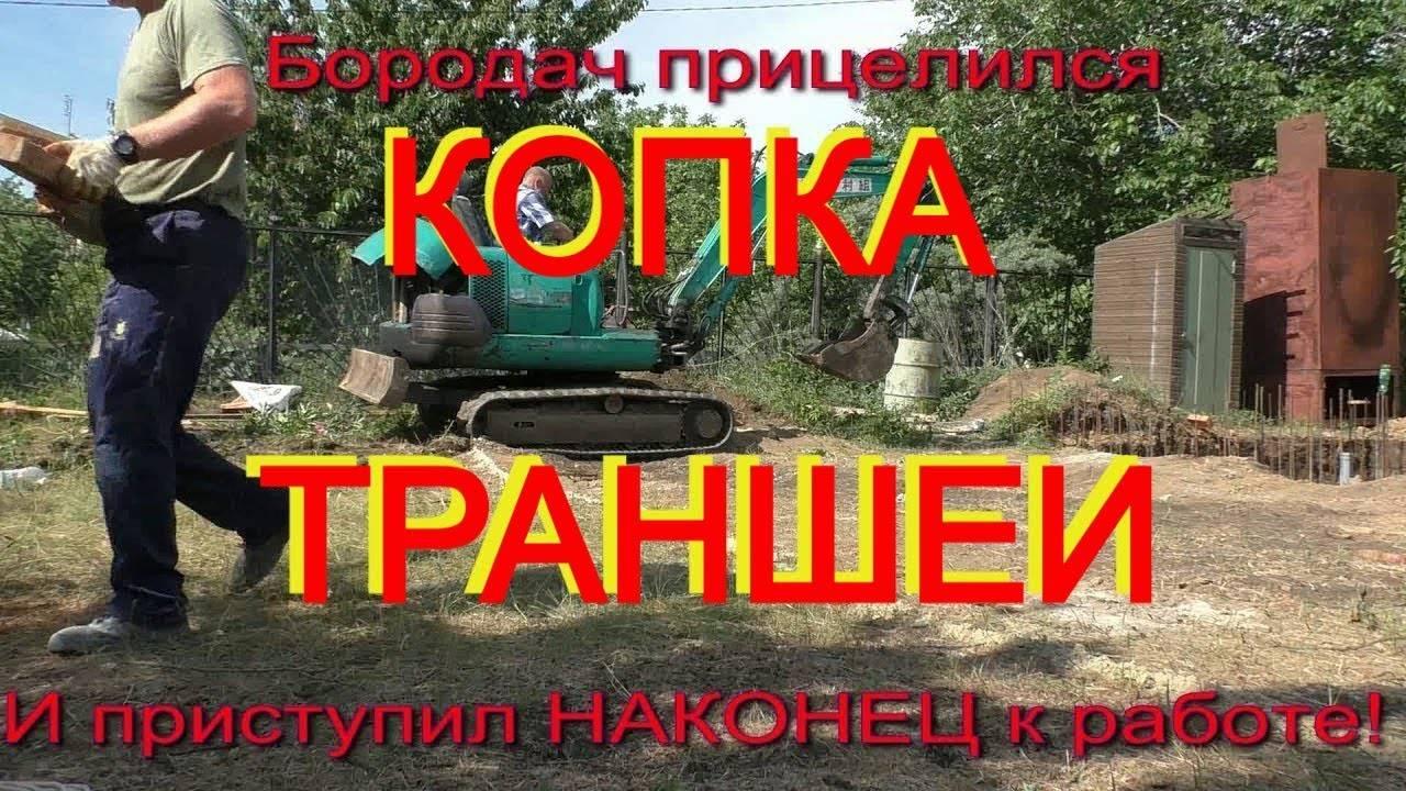 ✅ как правильно копать траншею экскаватором - tractoramtz.ru