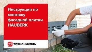 Описание фасадной плитки технониколь hauberk (хауберк)