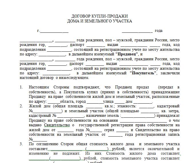 Госпошлина за регистрацию аренды земельного участка и сроки оформления документов