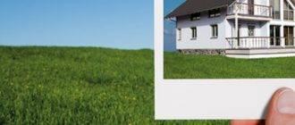 Как купить землю по кадастровой стоимости у администрации?