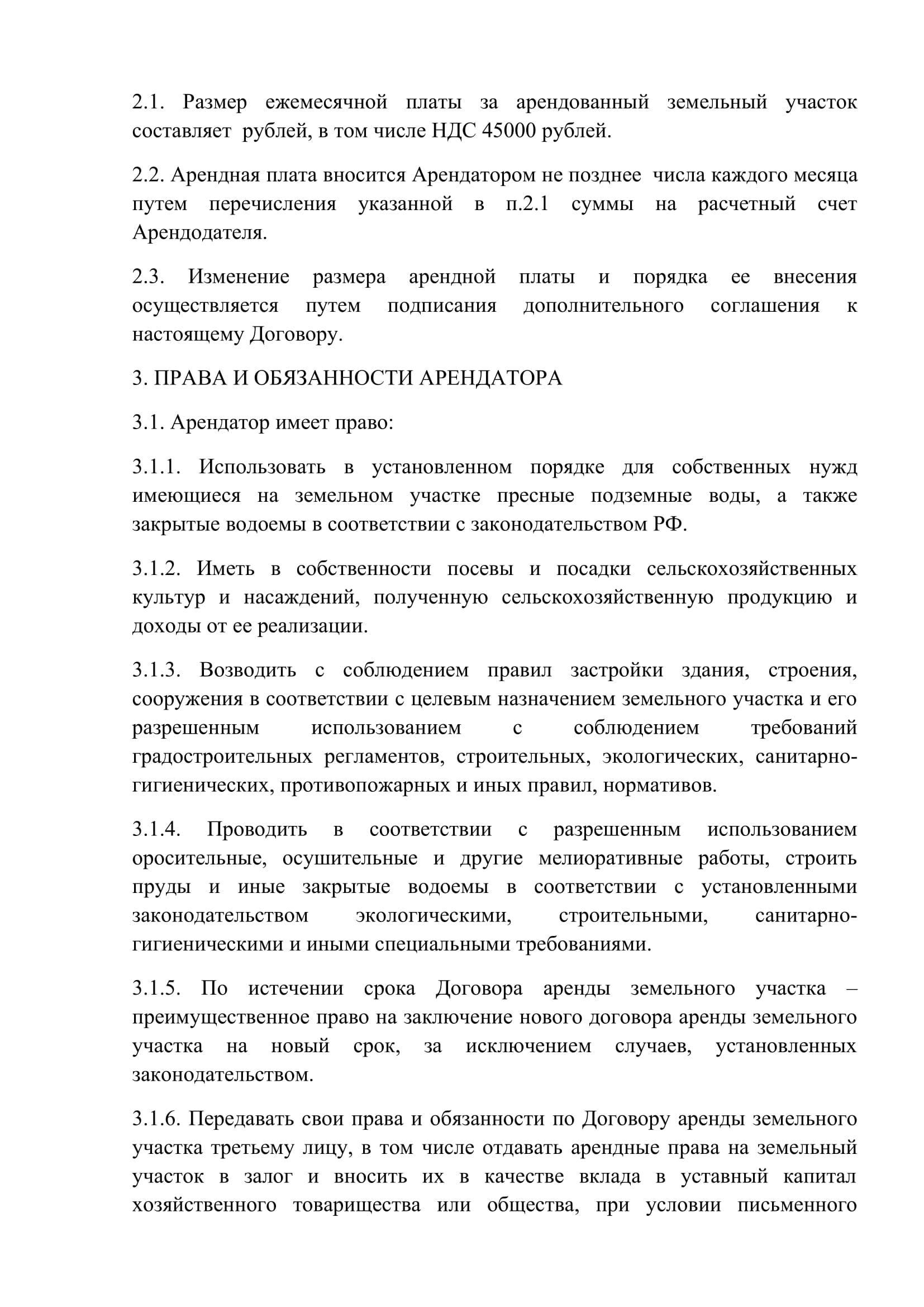 Пишем заявление на аренду земли у администрации: образец для скачивания и инструкция по заполнению