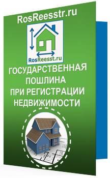 Оплата госпошлины за регистрацию договора аренды земельного участка - портал о недвижимости, юридические консультации и советы по вопросам покупке, продаже, аренде