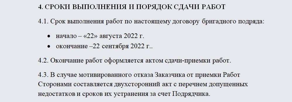 Договор подряда с физическим лицом на выполнение работ 2020 и 2021   скачать форму, бланк