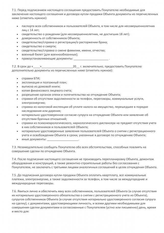 Договор задатка при покупке земельного участка. образец документа