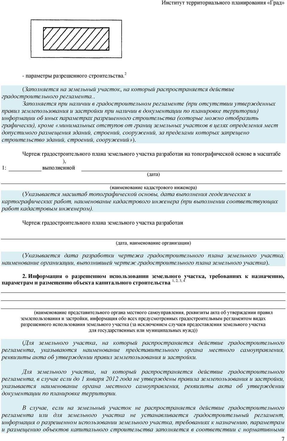 Масштабы топографических планов земельных участков: назначение и особенности применения