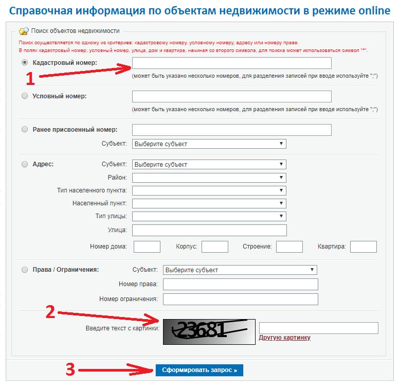 Как узнать хозяина земельного участка по кадастровому номеру бесплатно?