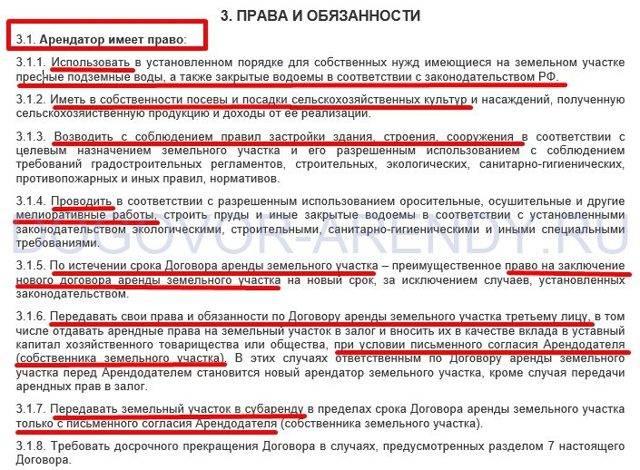 Основные аспекты соглашения о расторжении договора аренды земельного участка