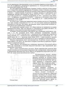 Акт освидетельствования скрытых работ на разработку котлована. акт освидетельствования и приемки котлована