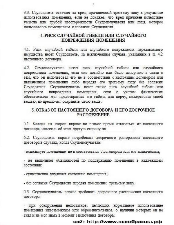 Договор аренды земель сельскохозяйственного назначения (образец)