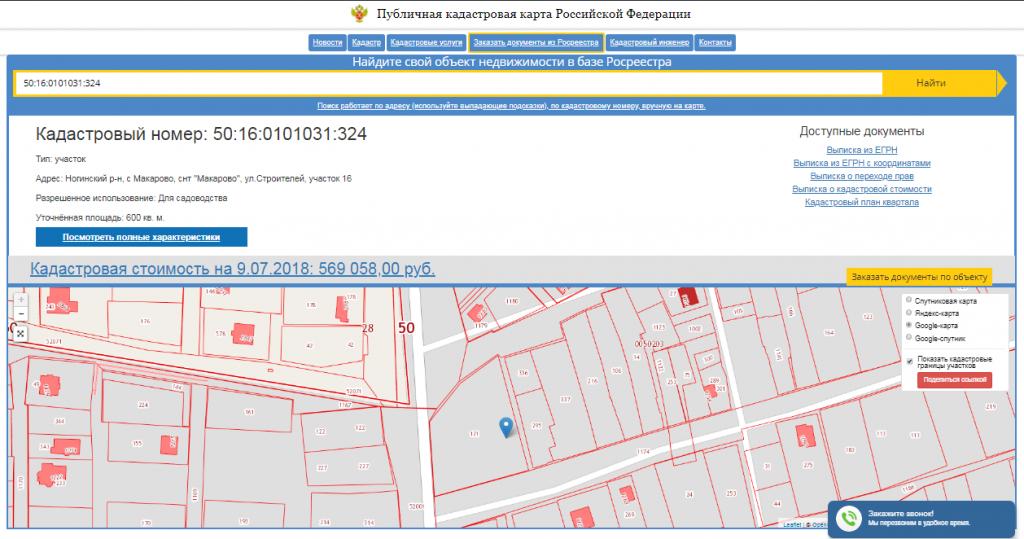 Определяем категорию земельного участка по кадастровому номеру, адресу или ищем на карте росреестра