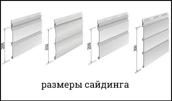 Размер винилового сайдинга (31 фото): длина и ширина пластиковых панелей и комплектующих для наружных работ, толщина обшивки для отделки домов