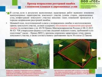 Определение границ земельного участка по координатам