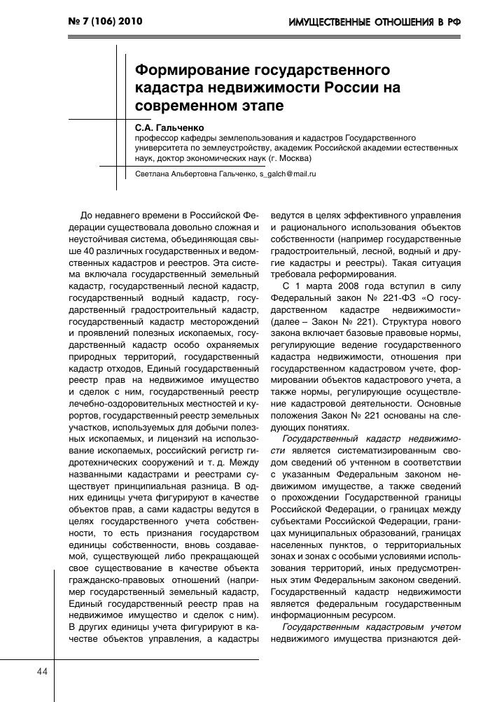 Федеральная служба государственной регистрации, кадастра и картографии (росреестр)