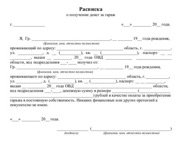 Образец расписки о получении денежных средств за квартиру 2021 года
