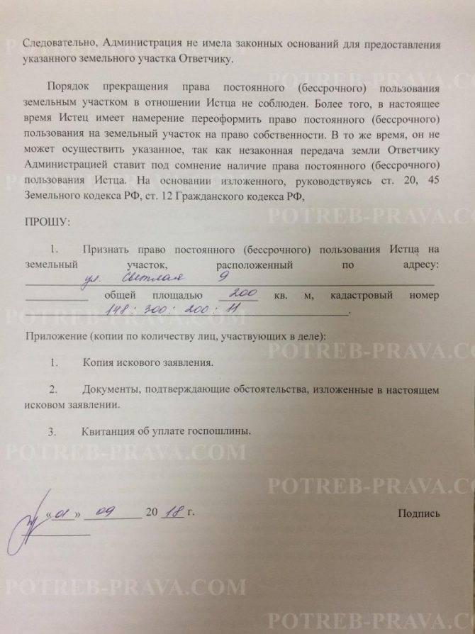 Приватизация земли под частным домом: до какого года ее продлили и почему? каким гражданам доступна бесплатная приватизация земли в россии?своё