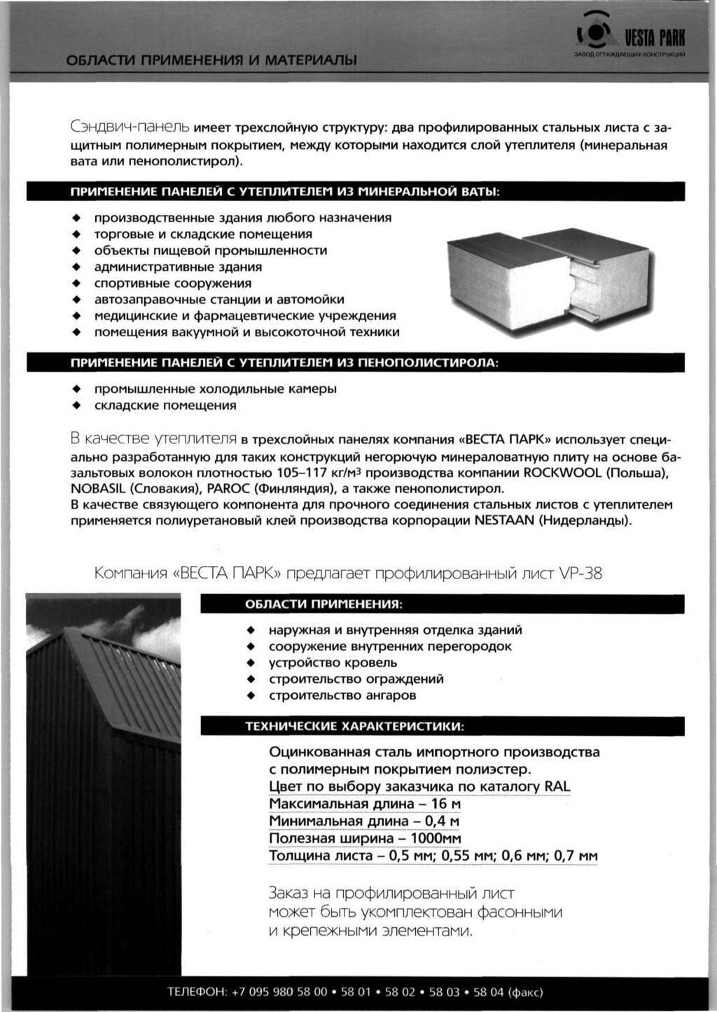 Сэндвич-панели: технические характеристики и сферы применения. плюсы и минусы сэндвич-панелей