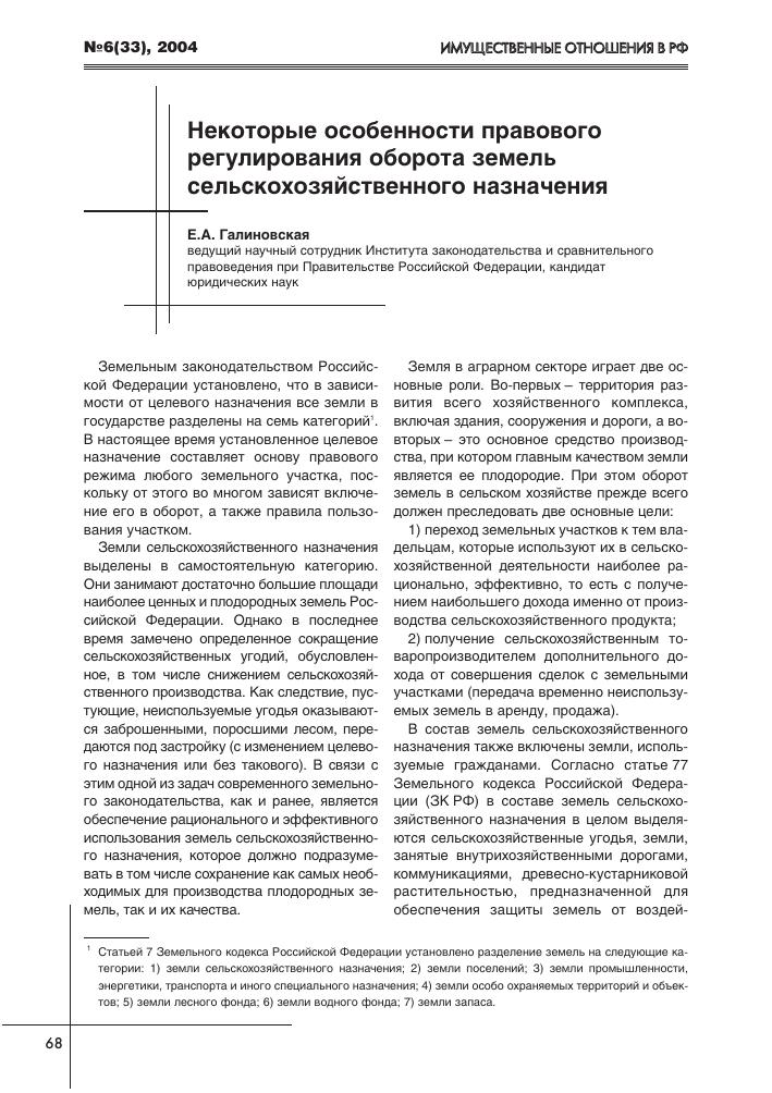 Статья 46 зк рф ➔ текст и комментарии. основания прекращения аренды земельного участка.