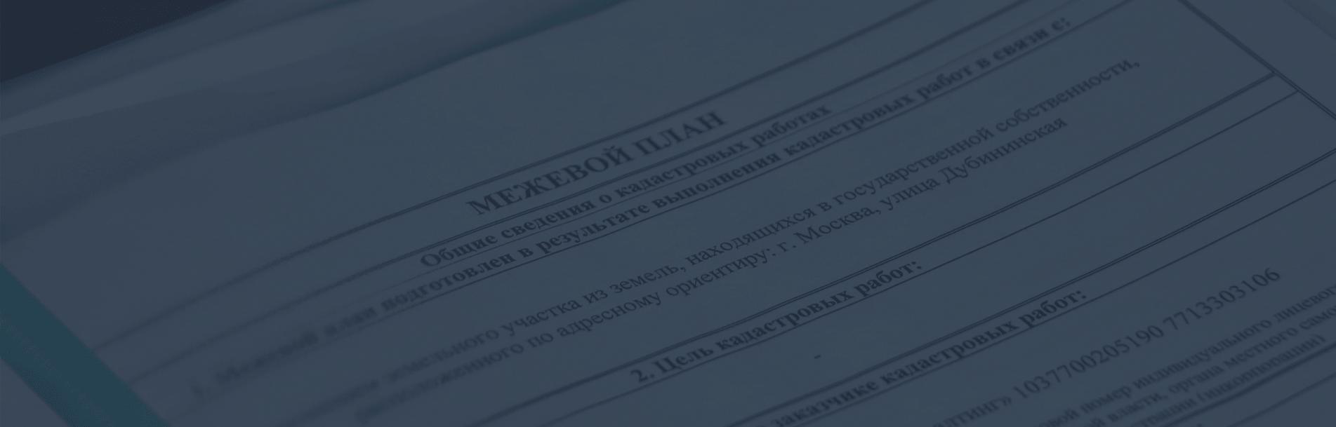 Согласование границ земельного участка при межевании: обязательны ли подписи соседей, порядок и основания проведения процедуры, а также инструкция по получению согласия? юрэксперт онлайн