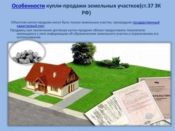 Топ-способы, как оформить землю под домом в собственность по земельному кодексу