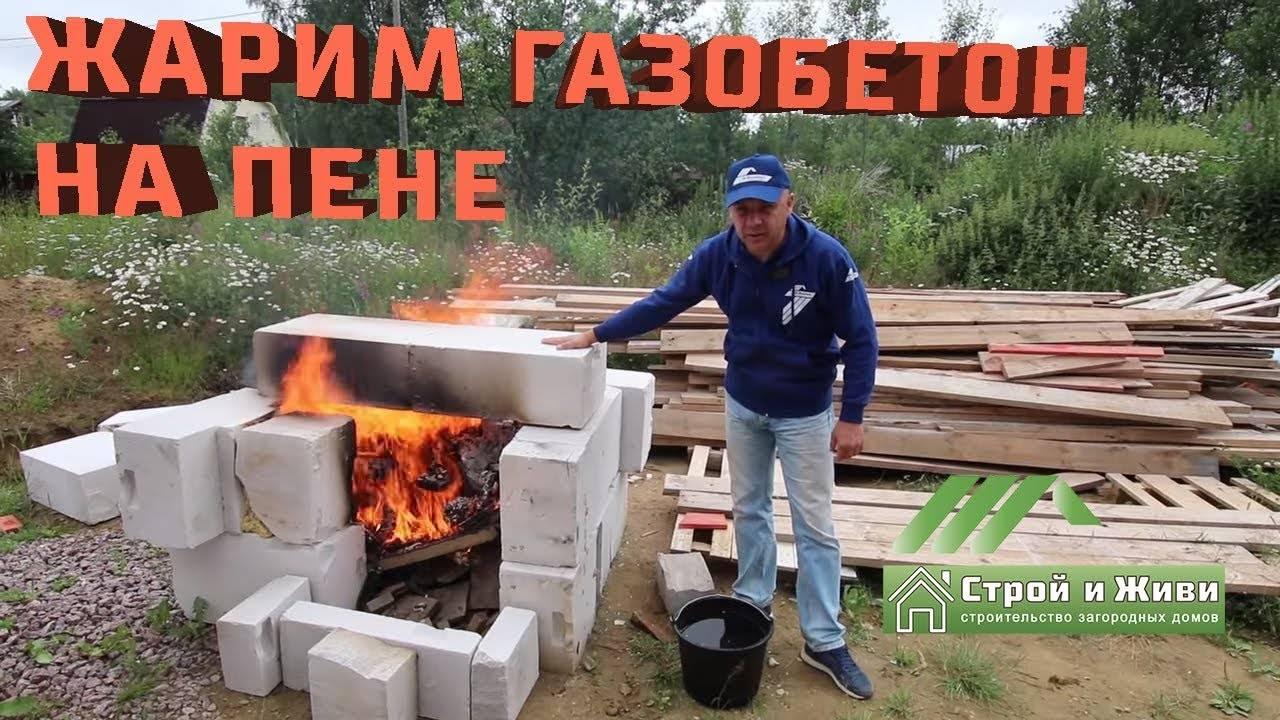 Рейтинг газобетона - лучшие газобетонные блоки в цфо!