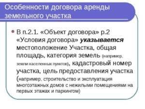 Определение ск по гражданским делам пермского краевого суда от 25 апреля 2012 г. по делу n 33-3853 (ключевые темы: договор аренды земельного участка - арендная плата - нежилые помещения - права на земельные участки - подсудность)