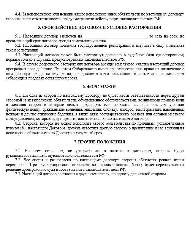 Договор субаренды нежилого помещения. образец 2021 года