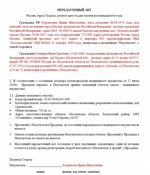 Передаточный акт к договору купли-продажи земельного участка: образец 2021