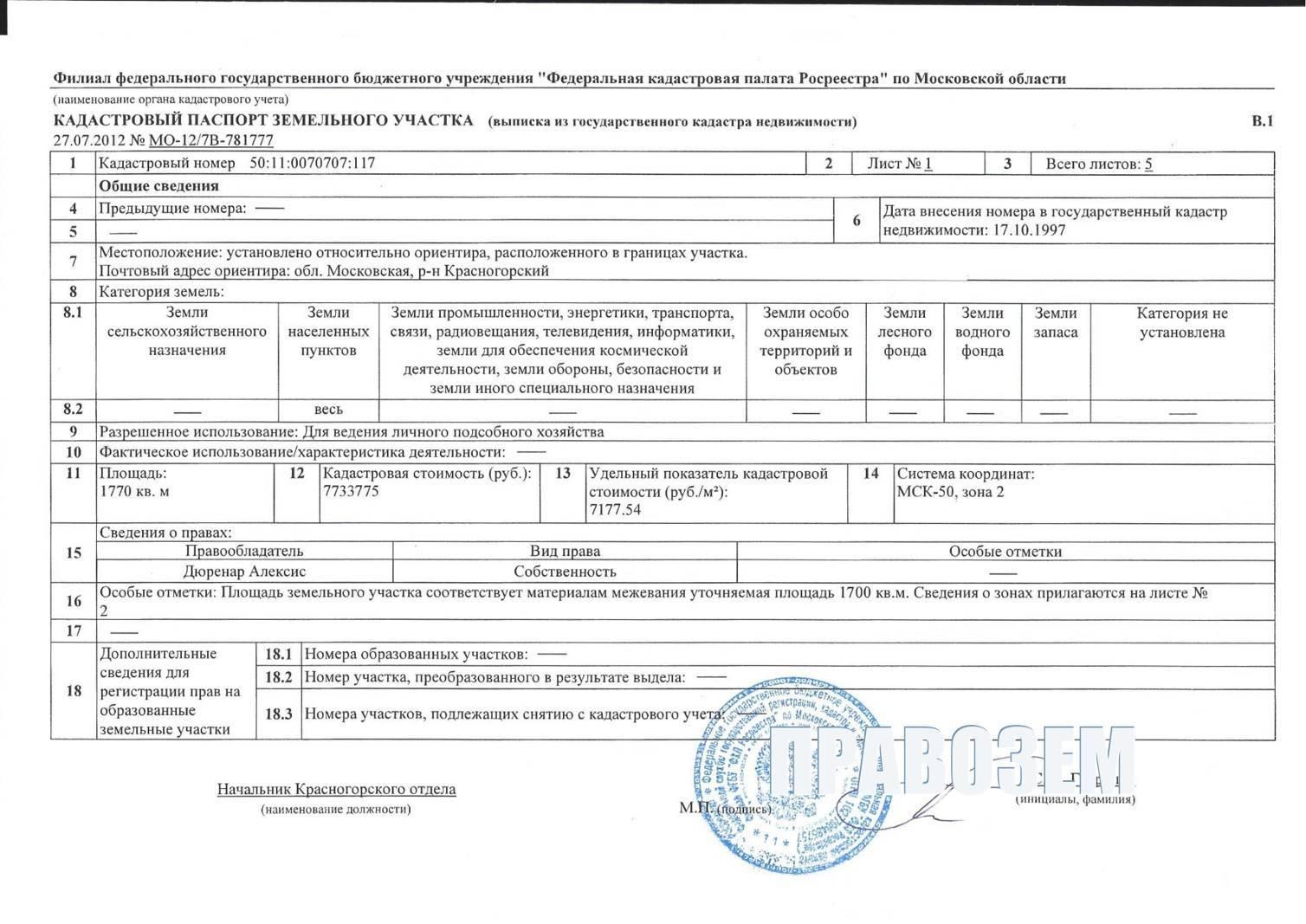Какие документы нужны для получения кадастрового паспорта на землю: заявление на оформление земельного участка юрэксперт онлайн