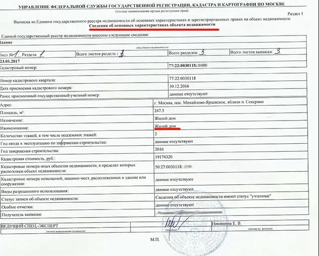 Как заказать кадастровый паспорт на земельный участок онлайн в росреестре или на сайте госуслуг?