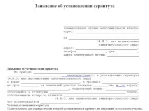 Плата за сервитут на земельный участок по соглашению об установлении обремнения
