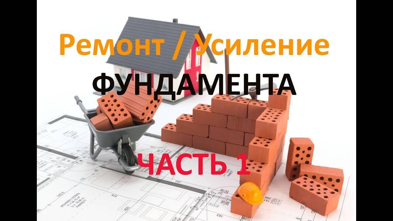 Как укрепить фундамент кирпичного дома своими руками: ремонт