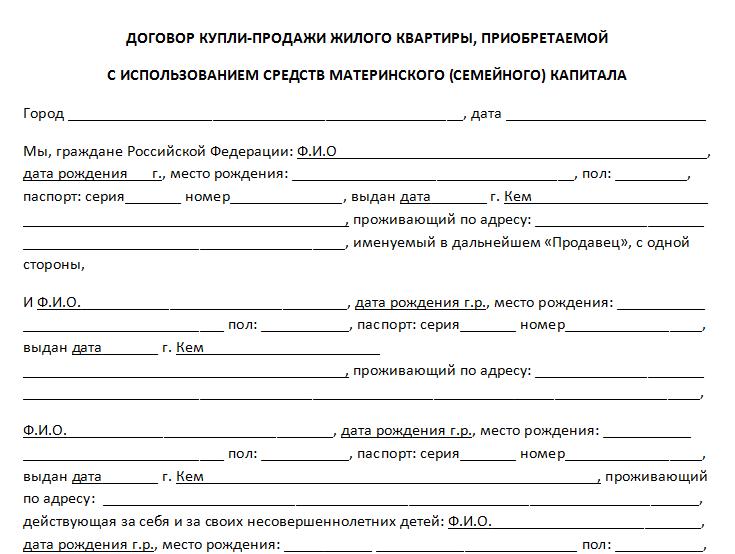 Дополнительный набор договоров для разных сделок купли продажи земли