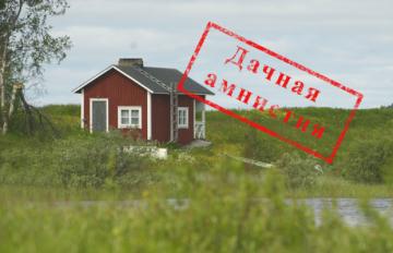 Межевание земельного участка по дачной амнистии