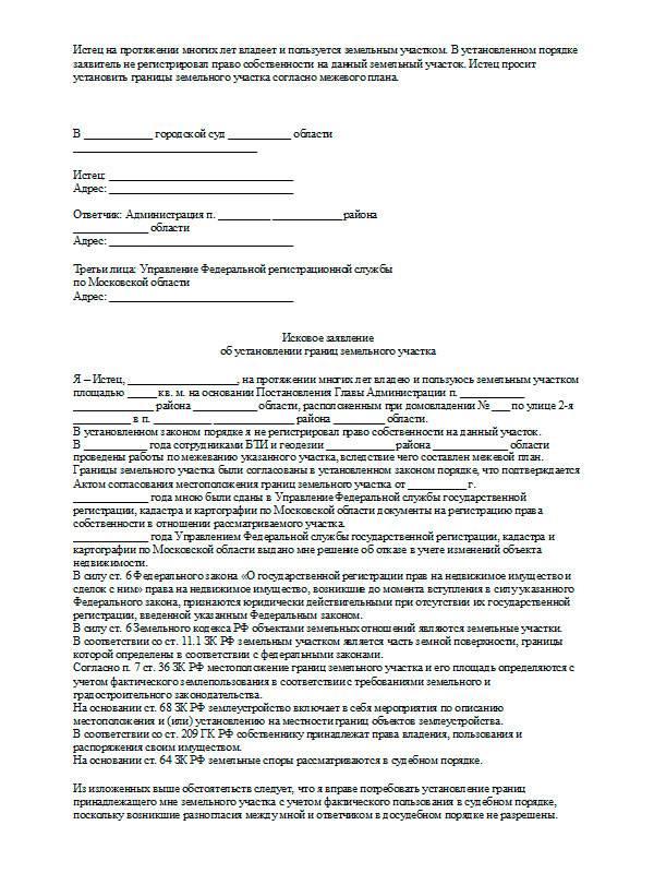 Основные моменты составления и подачи иска о признании права собственности на земельный участок