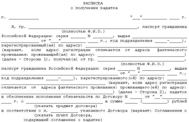 Расписка в получении денежных средств за земельный участок - образец