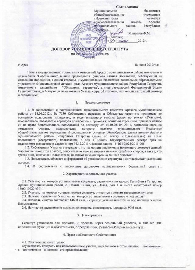 Заявление на установление сервитута на земельный участок: образец искового требования юрэксперт онлайн
