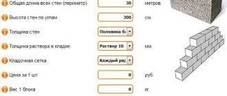 Онлайн калькулятор расчета количества керамических блоков (теплой керамики)