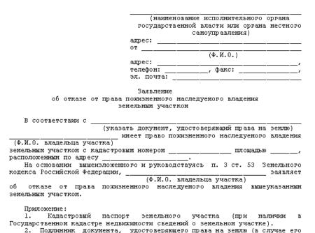 Заявление о предварительном согласовании предоставления земельного участка в собственность: форма документа, образец заполнения, сроки рассмотрения