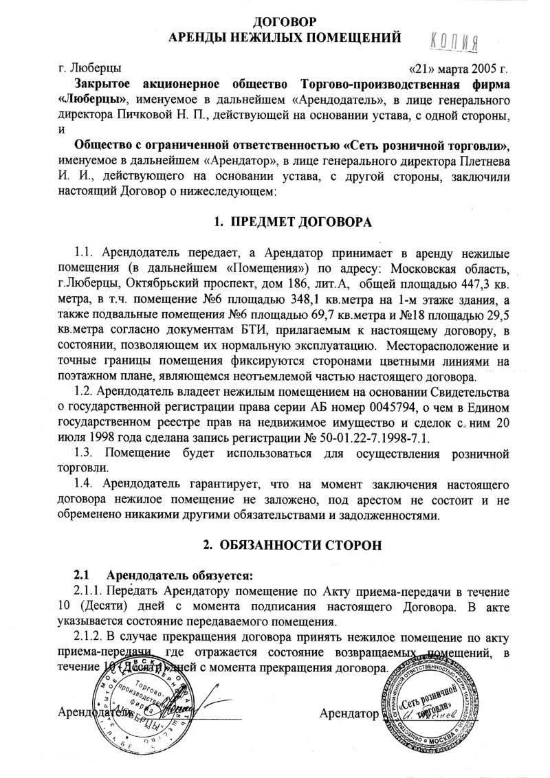 Особенности заключения договора аренды земельного участка с физическими лицами и типовые образцы