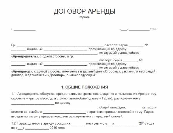 Договор аренды между юридическим и физическим лицом - народный советникъ