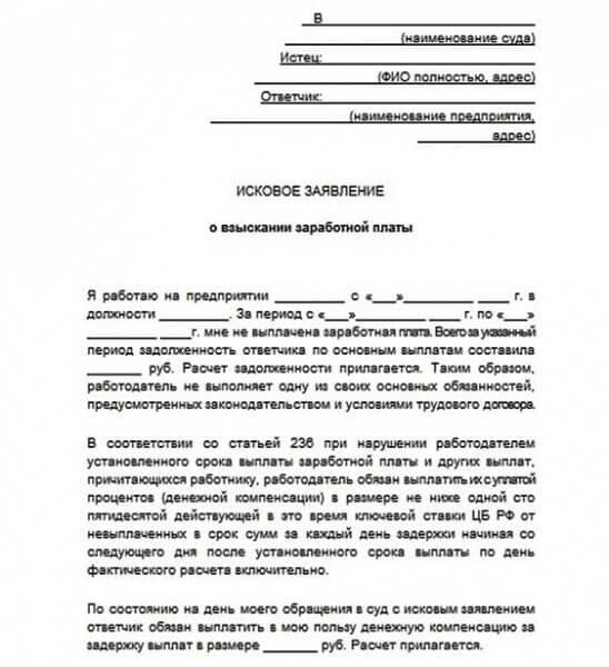 Взыскание задолженности по договору аренды нежилого помещения в 2021 году: образец искового заявление и претензии, инструкция