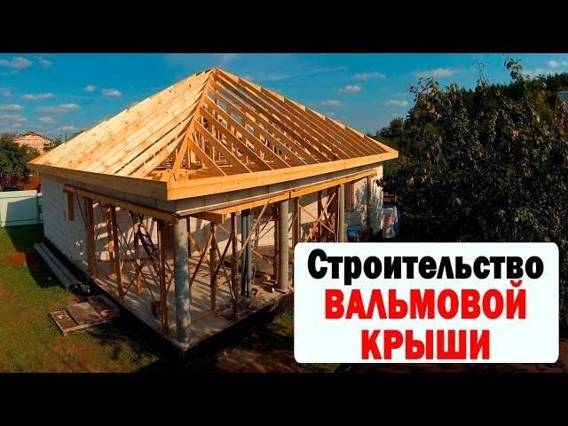 Четырехскатная крыша для беседки своими руками: видео-инструкция как сделать, особенности конструкции, чертежи, схема, цена, фото