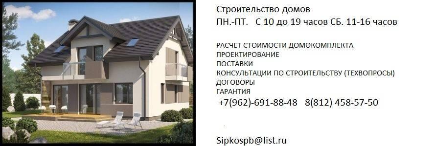 Расчёт стоимости строительства каркасного дома - общая и за метр кв