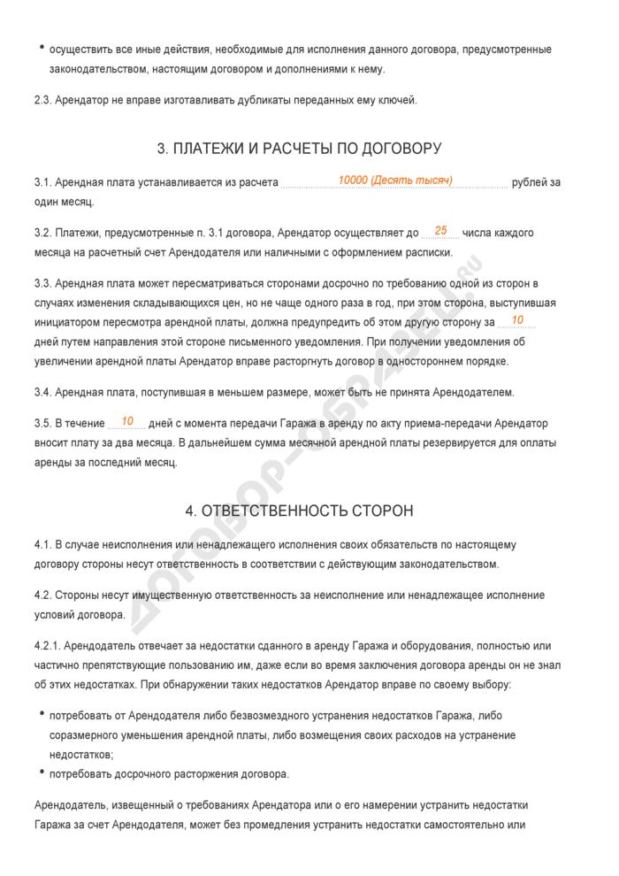 Право выкупа земельного участка из аренды в собственность. договор