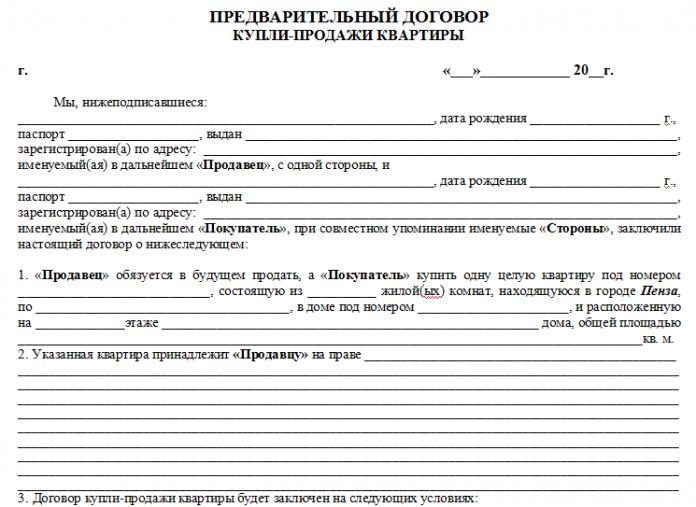 Правила составления договора аренды земельного участка